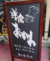 今シーズン最後のカキフライ@洋食おがわ(西八王子) - よく飲むオバチャン☆本日のメニュー