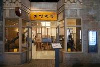 大邱の老舗の冷麺屋さん カンサン麺屋(강산면옥 ) - Yucky's Tapestry