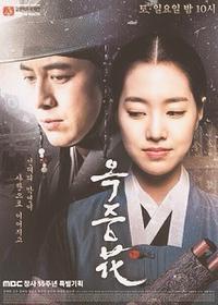 獄中花(オクニョ) - 韓国ドラマ感想リスト