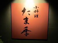 『小料理 たま季』 四国の酒が本当に旨く呑める酒場! (広島大須賀町) - タカシの流浪記