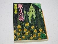 『眠りの森』東野圭吾 - Tomomoの備忘録