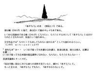 民進党、政治家になりきれない元弁護士に医者に役人に教師たち   東京カラス - 東京カラスの国会白昼夢