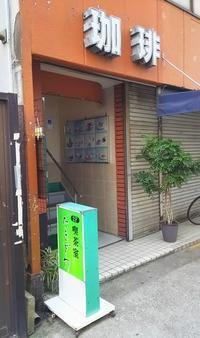 喫茶室 たきざわ - 武蔵小金井周辺の情報
