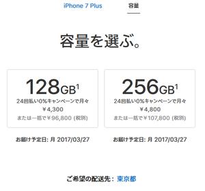 iPhone7 Redモデルは在庫豊富かも SIMフリーモデルは初回在庫十分確保済みっぽい - 白ロム転売法