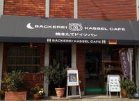 南太田駅前・ドイツパン・KASSEL CAFE - 出張サラリーマン諸国漫遊記