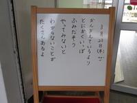 子どもたちへのメッセージ(No.1438)【前に進む】 - 慶応幼稚園ブログ【未来の子どもたちへ ~Dream Can Do!Reality Can Do!!~】