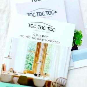 心地よく暮らす TOC TOC TOC の部屋づくりのアイデア - keiko's paris journal <パリ通信 - KLS>