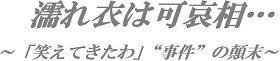 岩佐徹のOFF-MIKE