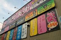 平塚(しんしく横丁の風俗看板)オプションは無料 - 古今東西風俗散歩(町並みから風俗まで)