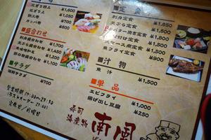 左様なら南風(ぱいかじ)カウンターで寿司編 - ちゅらかじとがちまやぁ
