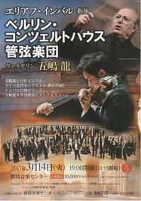 五嶋龍の演奏会 - ♪サトウ音楽教室♪