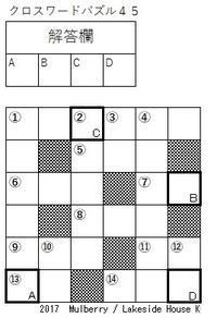理科(科学) クロスワードパズル45(酸化・還元/化学変化と熱・質量) - Lakeside House K