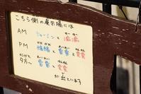 雪解けの旭山詣・その7 - レッサーパンダ☆もふてく放浪記