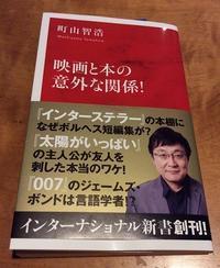 この映画が観たい! ~町山智浩『映画と本の意外な関係!』(インターナショナル新書 2017)より - 本日の中・東欧