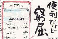 スマホ「便利だけど窮屈」 - ムッチャンの絵手紙日記