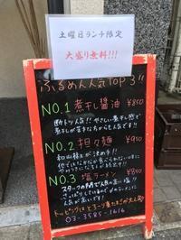 ふるめん  ★★★ - 下町グルメ探訪
