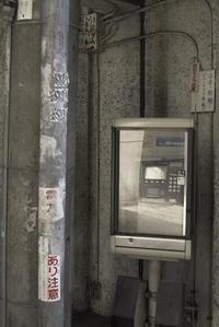 「ディジタル公衆電話」 - hal@kyoto