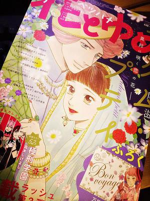 別冊花とゆめ5月号 - 山田南平Blog
