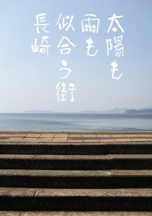 長崎の旅♪ - 日々燦々