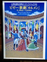 小澤征爾オペラプロジェクト「カルメン」ロームシアター京都 - noriさんのひまつぶ誌