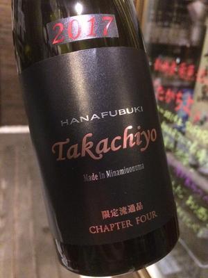 ☆限定酒、入荷!「59Takachiyo」~HANAFUBUKI~純米吟醸酒☆ - 茨城県つくば市 地酒専門店・スドウ酒店 ~酒道極めるまで~