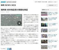 福岡県 熊本地震受け課題を検証 - 車いすで街へ 踏み出そう車輪の一歩