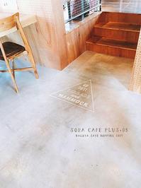 SORA CAFE PLUS+05   愛知・左京山 - Favorite place  - cafe hopping -