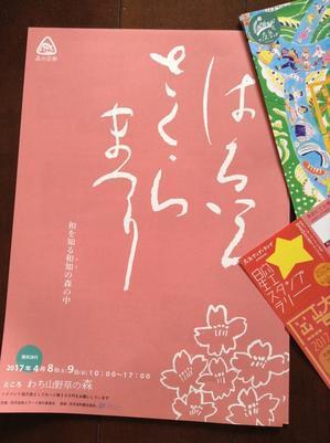 京都へ行きたい! - A-materials