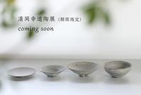 期間限定webshop「清岡幸道陶展」を開催します - sizuku