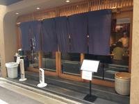 天ぷら有名店の系列店  天ぷらめし金子半之助  日本橋にて - 味オンチの味道楽