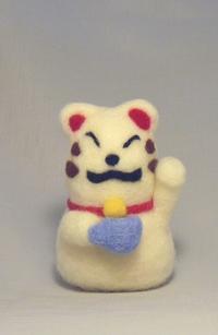 招き猫 その2 - 羊毛フェルト男(羊毛フェルトマン)