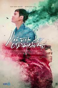 マスター・ククスの神 - 韓国ドラマ感想リスト