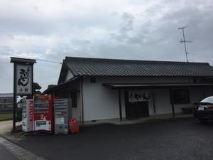 さぬきうどん屋さん巡り(1) - カイザー日記