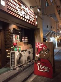 ドアラの危機。カープ坊や出現。広島焼き じゃけん - ブラボーHIROの食べ歩きロード ~美味しいお店を求めて~