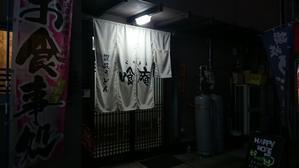 喰庵 - j-pandaの日記