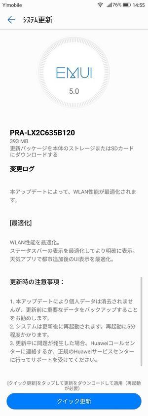 Huawei nova liteシステムアップデート後(PRA-LX2C635B120)レビュー - 白ロム転売法