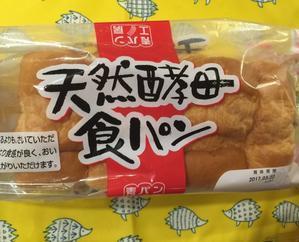 業務スーパー 天然酵母 食パン 1本 国産 - 業務スーパーの商品をレポートするブログ