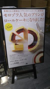モロゾフのプリンロールケーキ - 料理研究家ブログ行長万里  日本全国 美味しい話