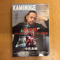 KAMINOGE vol.61 - 湘南☆浪漫