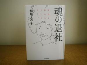 雨の日曜日は読書3/26 - つくしんぼ日記~徒然編~