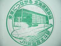 北海道新幹線各駅のスタンプ - Joh3の気まぐれ鉄道日記