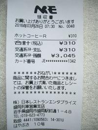 開業1番列車「はやぶさ10号」車内で購入したホットコーヒーのレシート - Joh3の気まぐれ鉄道日記