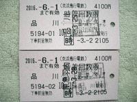京急時差回数券 - Joh3の気まぐれ鉄道日記
