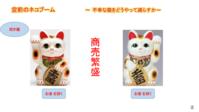『猫と日本人』一般質問ダイジェスト 3月議会2017 ③ - 芦屋町議会議員 田島けんどう official blog