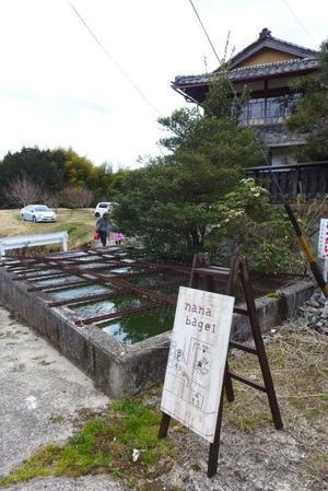 「ナナベーグル」さん(三重県伊賀市) 「HoooooBAL.」さん(東近江市) - くま先生の滋賀が大好き!