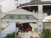 洋人街で面白い物発見 - 中国探検想い出日記