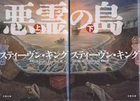 本『悪霊の島(上・下)』スティーヴン・キング著 - 麻生舎(あさぶや)日記 聞き耳ずきん