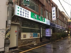 激旅!釜山2泊3日2017(2) - C級呑兵衛の絶好調な千鳥足