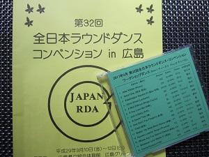 第32回全日本ラウンド・ダンスコンベンションin広島 - Sachiko's Diary