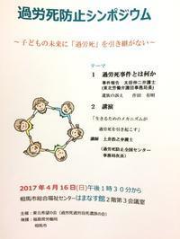 4月16日福島県相馬市で過労死防止シンポジウムを開催します。 - もんもく日記2~今ここで、未来を生きる。